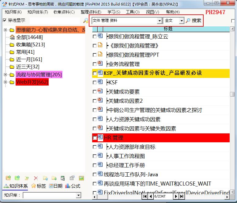 针式PKM 文件管理系统 全文搜索结果