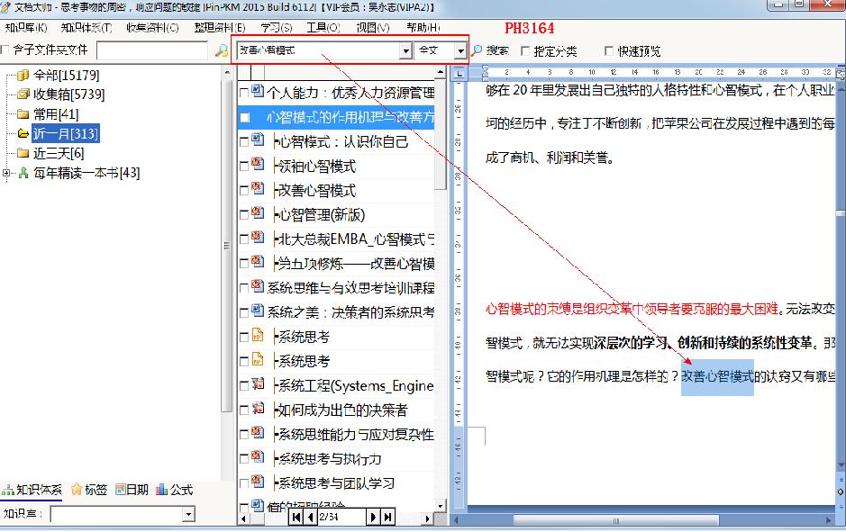 文档大师 文件管理系统 全文搜索结果